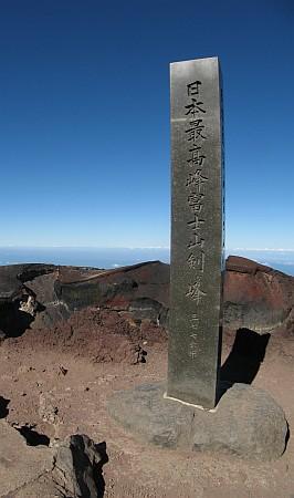 日本最高峰の碑