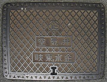峡東地域広域水道企業団
