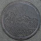 秋田県大曲市