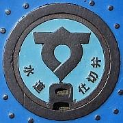 秋田県雄勝郡雄勝町