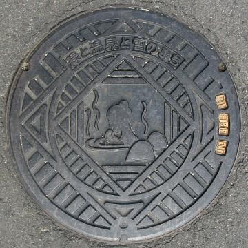 岩手県和賀郡湯田町