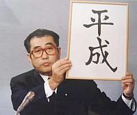 小渕元首相