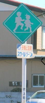 スクールゾーンの標識