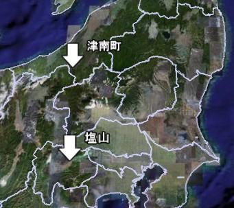 津南町と塩山