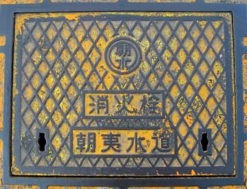 朝夷水道企業団
