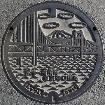 千葉県富津市