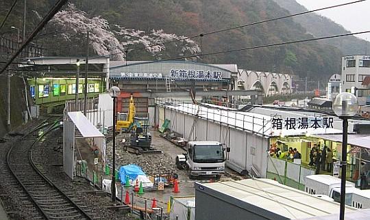新箱根湯本駅
