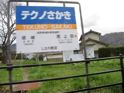 テクノさかき駅