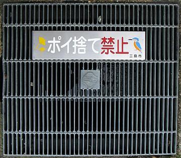 静岡県三島市