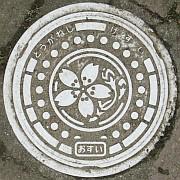 千葉県東金市