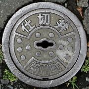 静岡県小笠郡菊川町