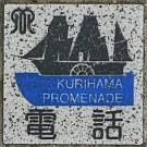 神奈川県横須賀土木事務所