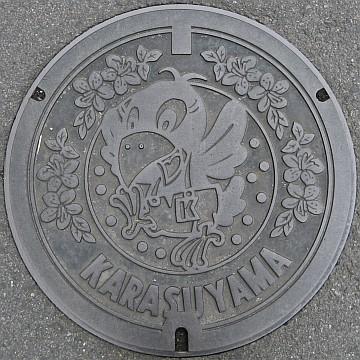 栃木県那須郡烏山町