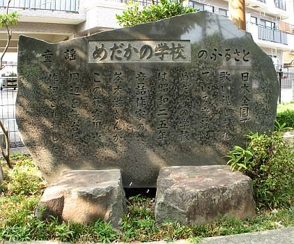 めだかの学校の碑