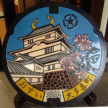 千葉県夷隅郡大多喜町