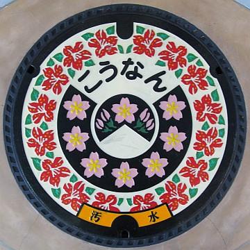 滋賀県甲賀郡甲南町