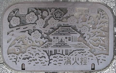 茨城県水戸市