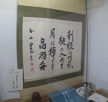 天保水滸伝遺品館