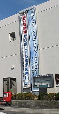 寒川町役場