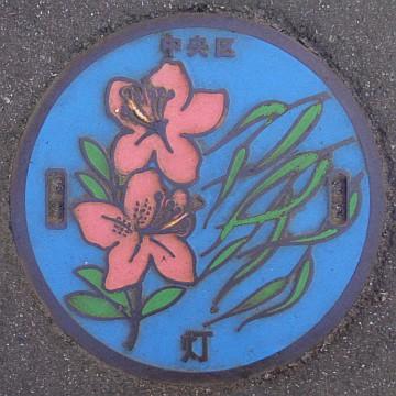 東京都中央区