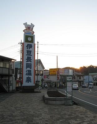 伊豆長岡温泉