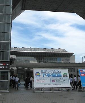 下水道展'09 東京