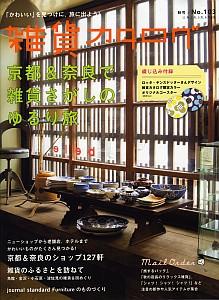 雑貨カタログ 2009年秋号