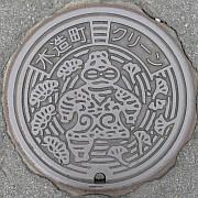 青森県西津軽郡木造町