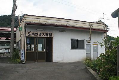 弘南鉄道 大鰐駅