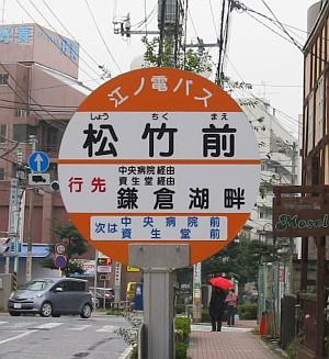 松竹前バス停