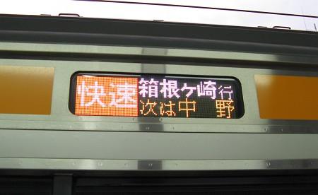 箱根ヶ崎行