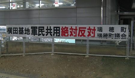 箱根ヶ崎駅ホームから