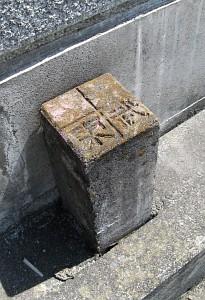 東武鉄道境界標