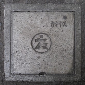 江ノ島電鉄株式会社