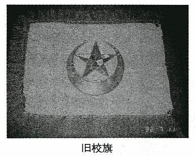 鎌倉市立第一小学校旧校旗