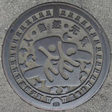 栃木県塩谷郡高根沢町
