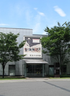 電気の史料館