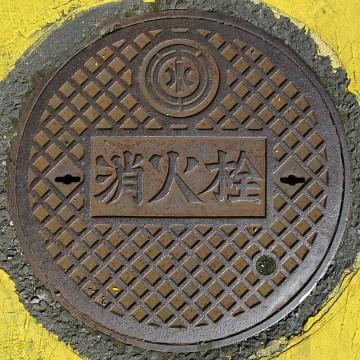 千葉県水道局