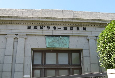 日本ビクター 第一工場ファサード