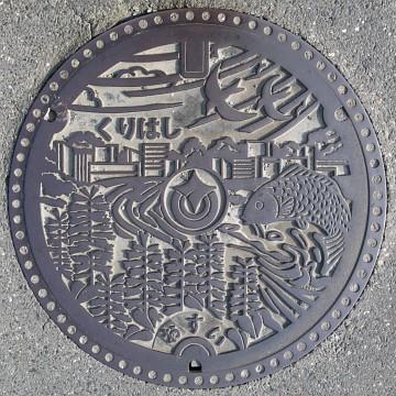 埼玉県北葛飾郡栗橋町