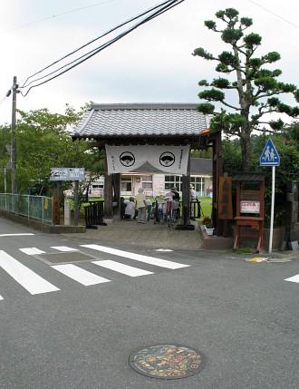 日坂宿本陣跡