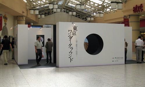 下水道デー記念写真展「東京ワンダーグラウンド」