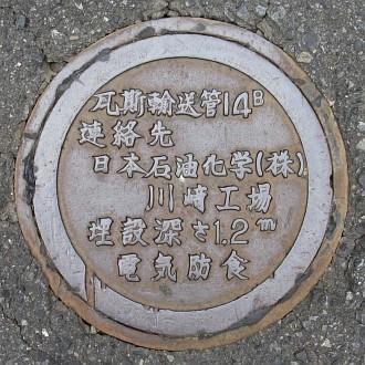 日本石油化学株式会社