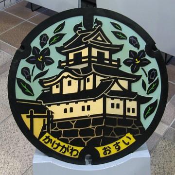 静岡県掛川市