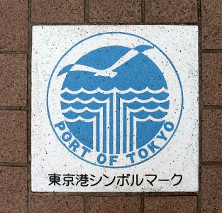 駅からマンホール » 港湾局 ~ 東京都