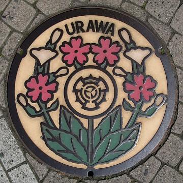 埼玉県浦和市