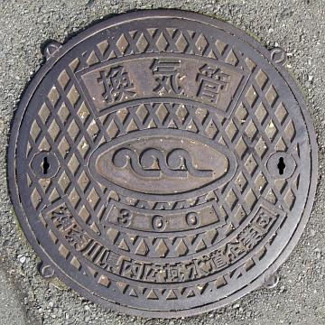 神奈川県内広域水道企業団