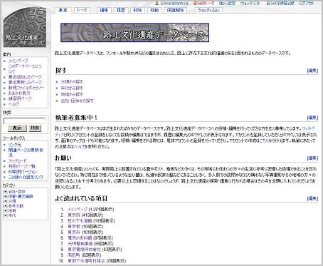 路上文化遺産データベース