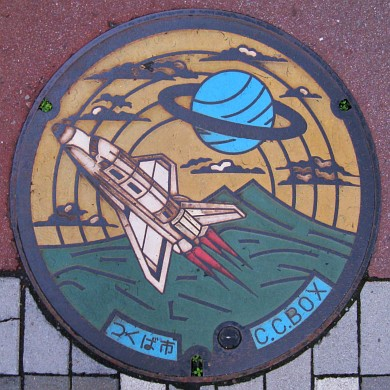 茨城県つくば市