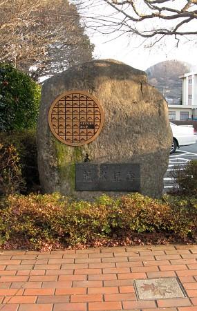 通水記念碑